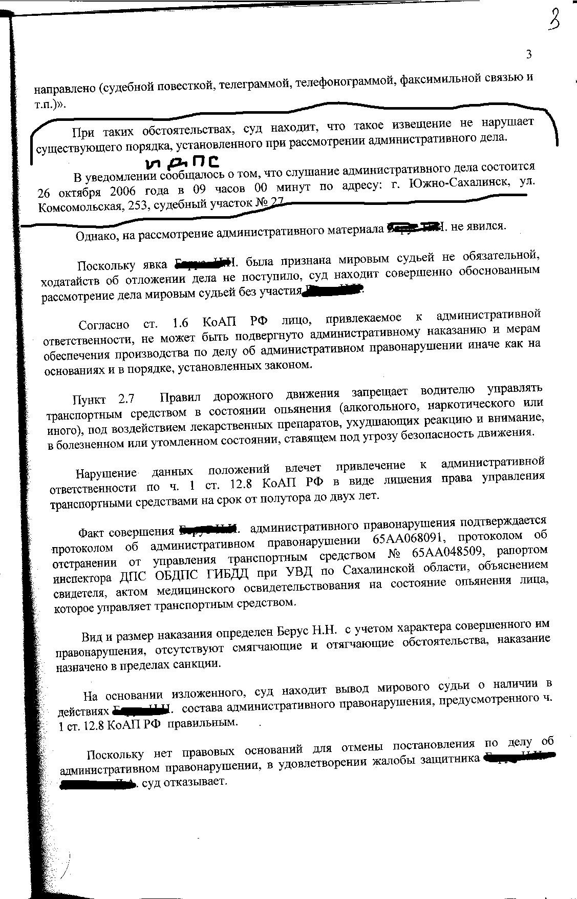 Постановление пленума вс рф 5