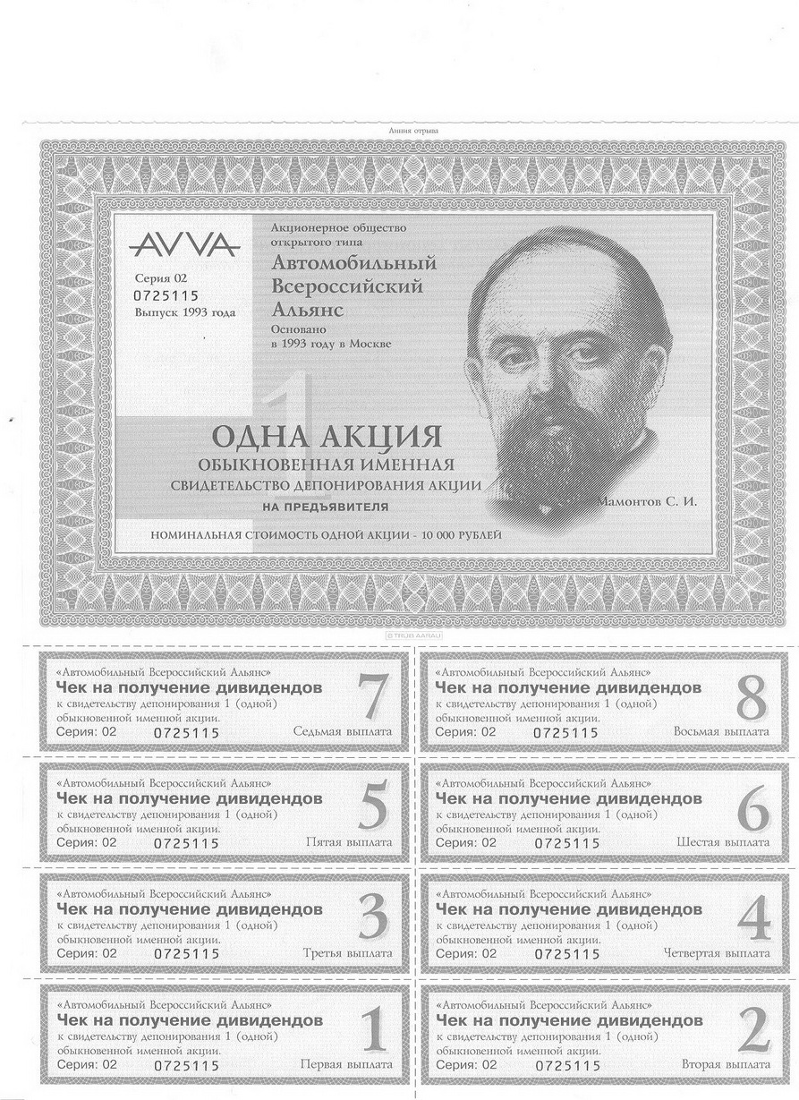 Акции аоо автомобильный всероссийский альянс монета 20 злотых 1973 год цена