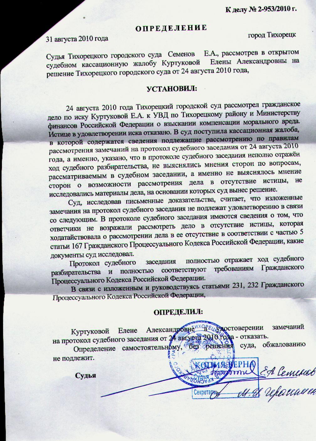 Элвин Письменные возражения в судебное разбирательство по гпк поведения