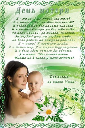 Поздравления для мамы на день матери для детей