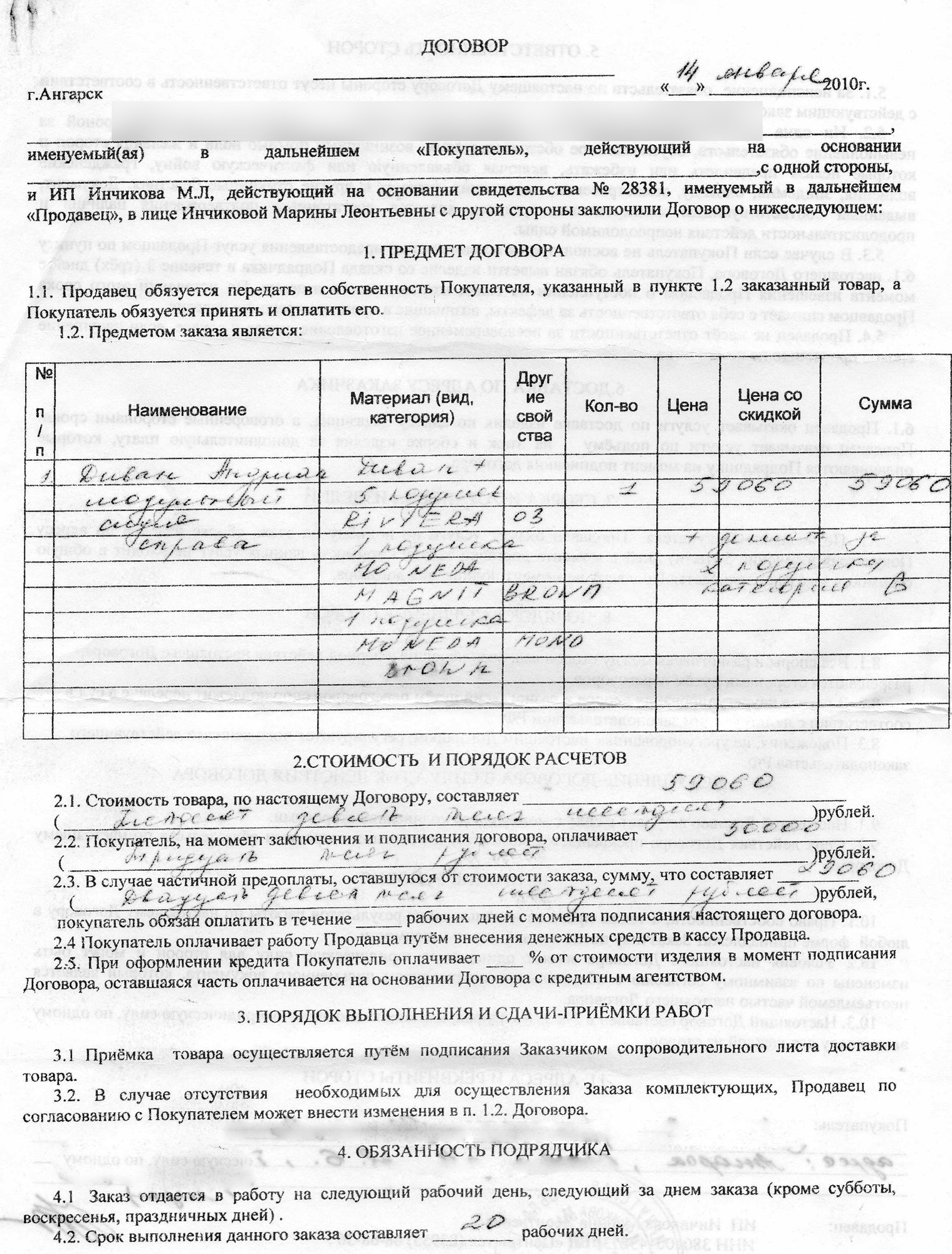 договор на изготовление мебели украина бланк