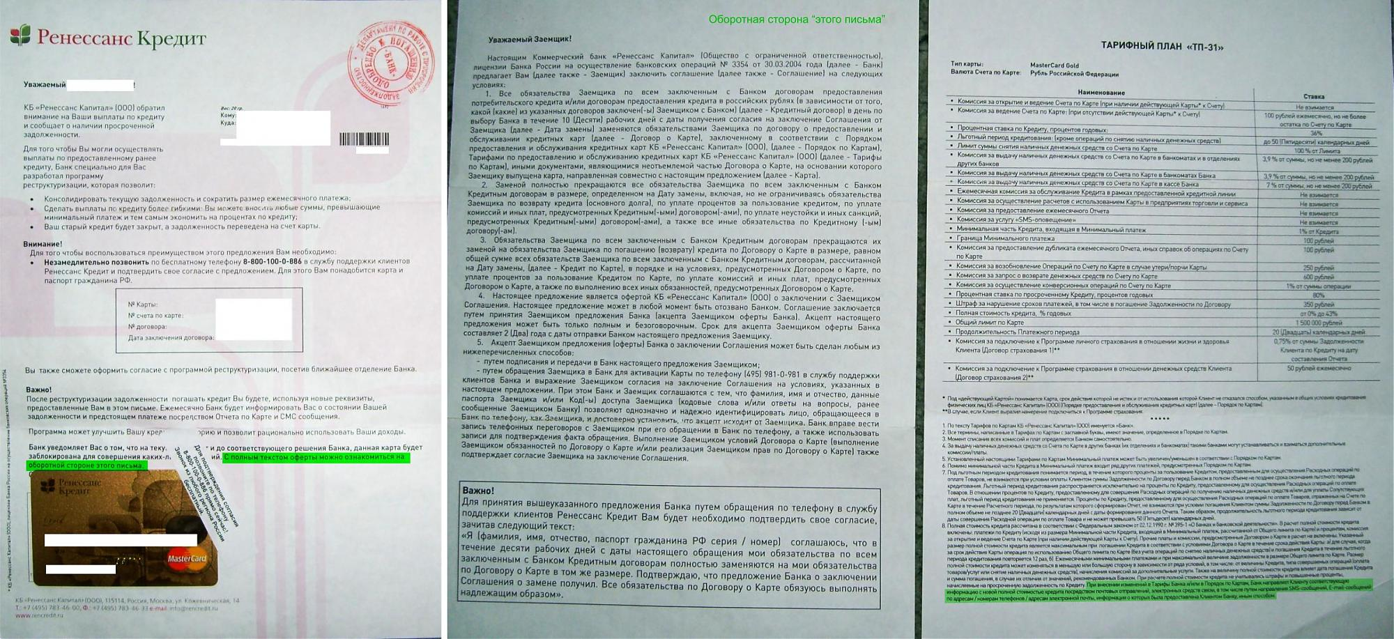 банк заключил с акционерным обществом кредитный договор