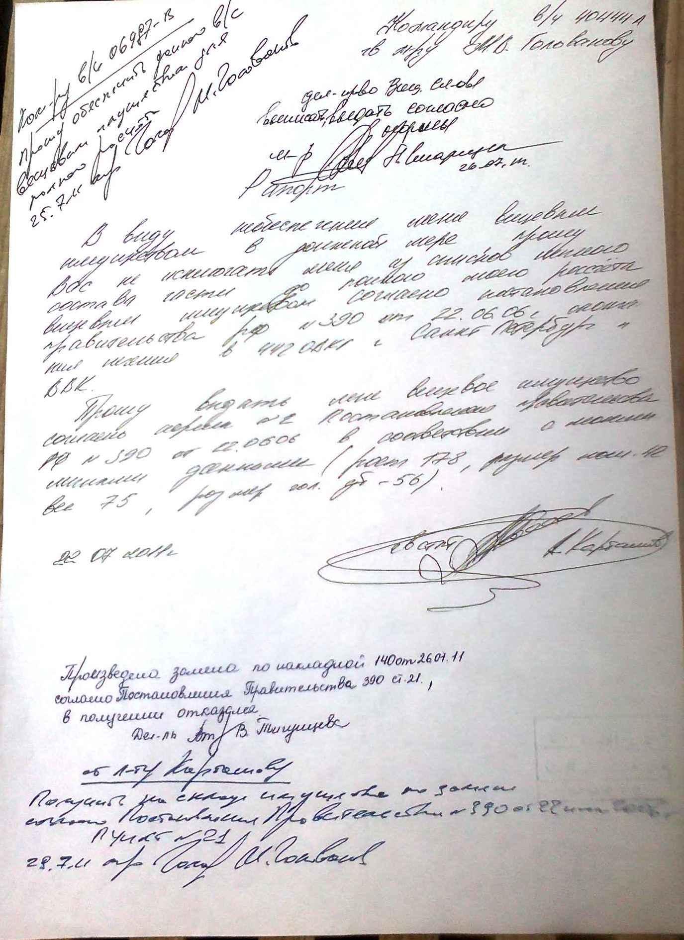 адресу: могу ли я пройти ввк после окончания контракта Майданов Мама: Текст