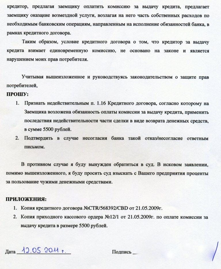 Взыскание комиссии за выдачу кредита