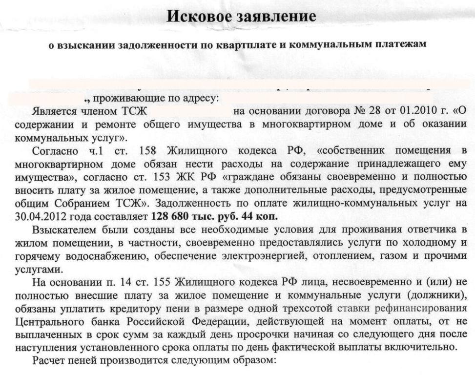 Исковое Заявление О Взыскании Задолженности По Коммунальным Платежам Тсж