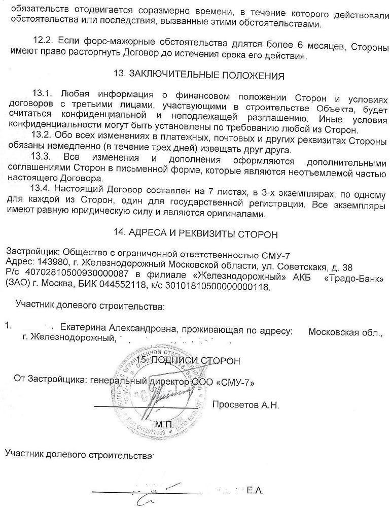 Форс-мажор специальный пункт в договоре 822