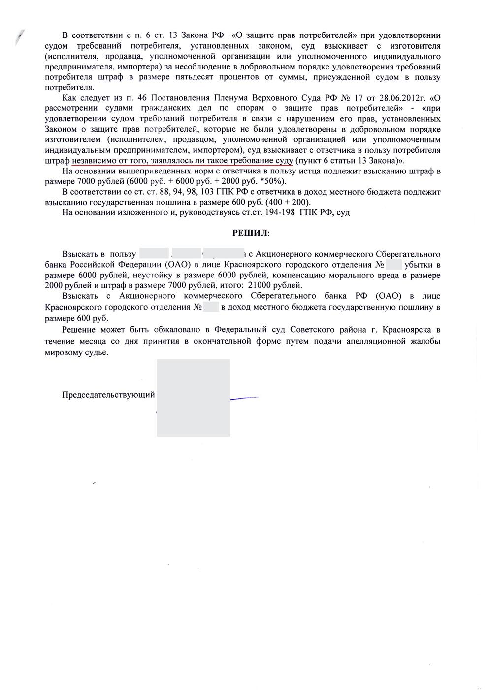 Заявление о спорной операции в банкомате сбербанка