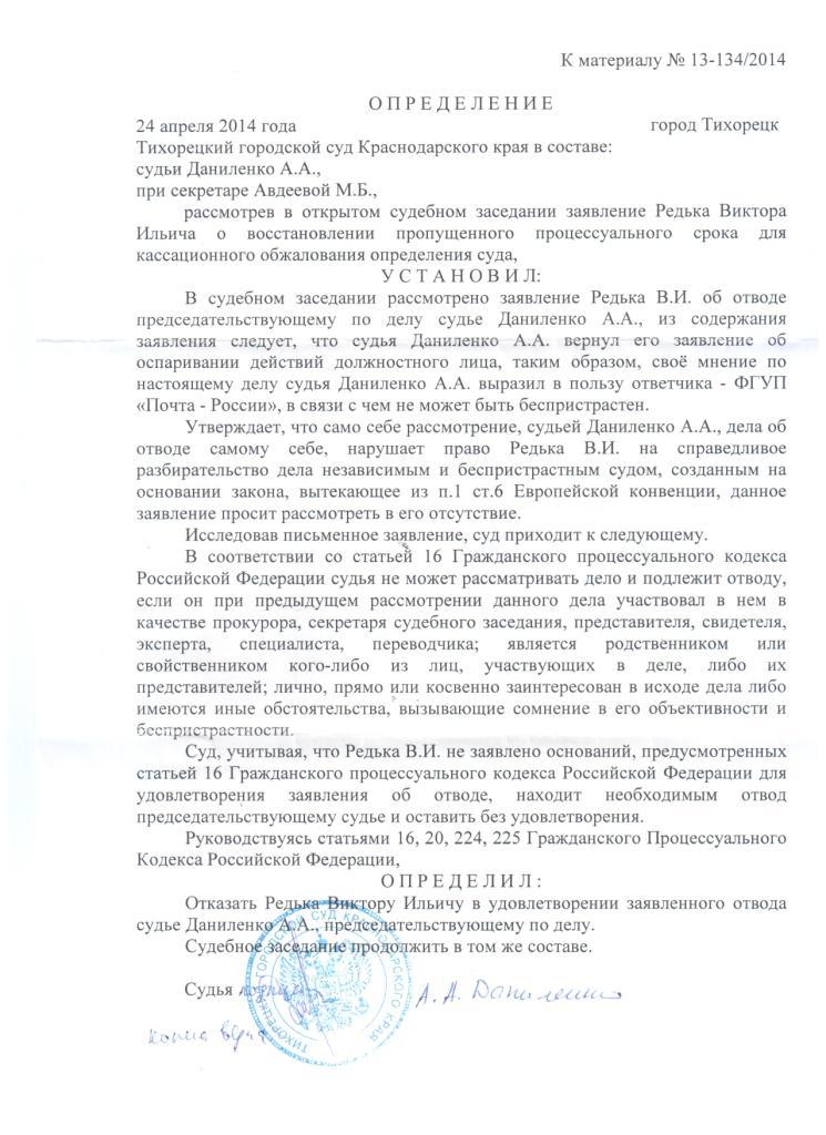 отвод судье о апк рф удовлетворен Великой Отечественной Войны