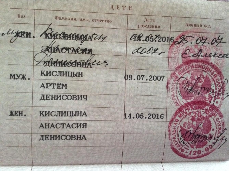 Страница паспорта дети фото
