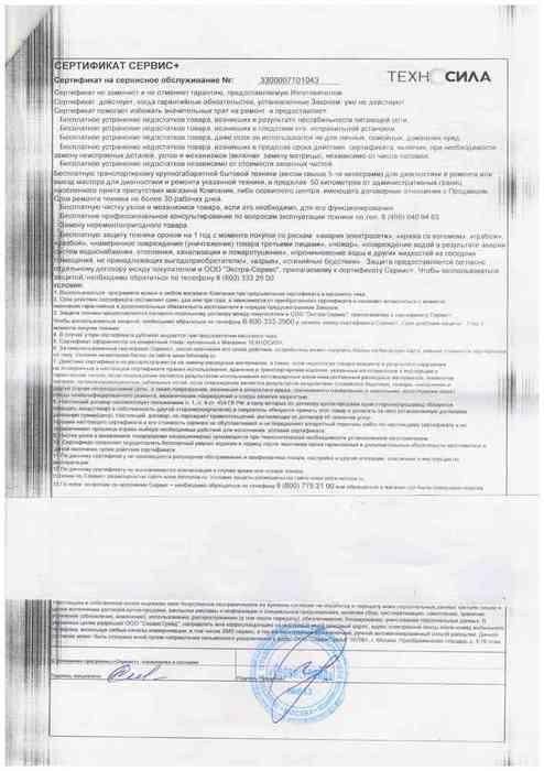 сартификат_001.jpg