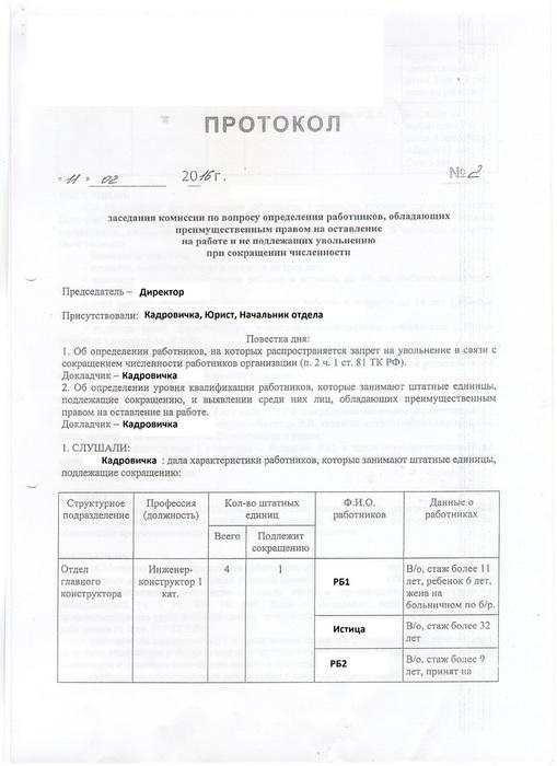 протокол комиссии 1 - корекция.jpeg