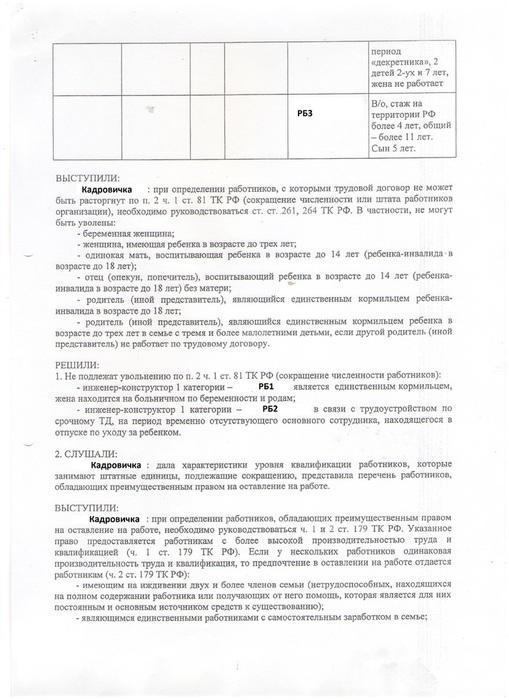протокол комиссии 2 коррекция.jpeg