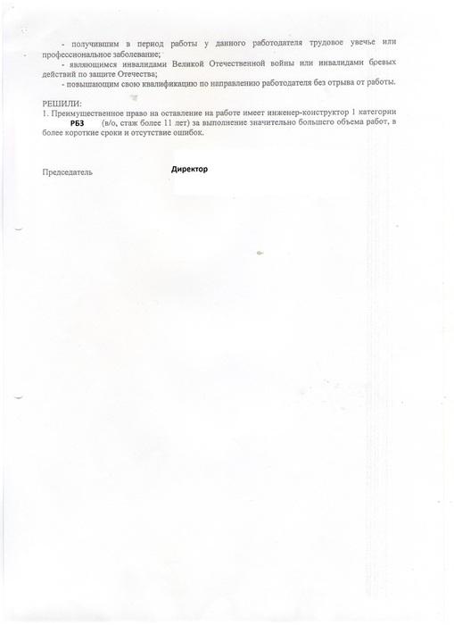протокол комиссии 3 - корекция.jpeg