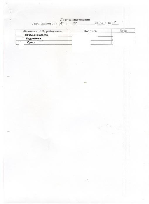 протокол комиссии 4 - корекция.jpeg