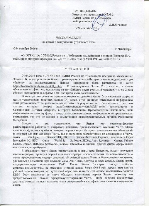 Копия 24 10 16 Покореев Отказ ВУД.jpg