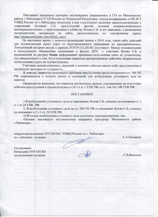 Копия 24 10 16 Покореев Отказ ВУД (1).jpg