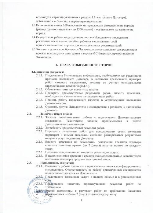 Договор_портал. стр 2 001.jpg