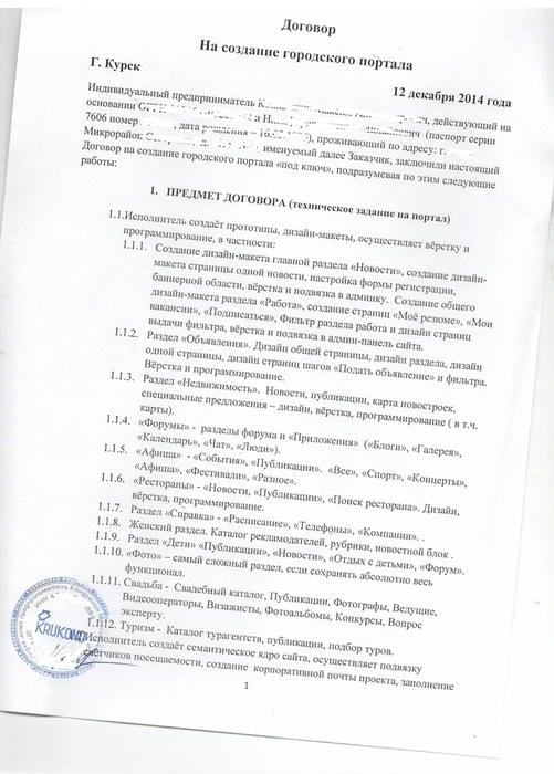 Договор_портла_стр 1 001.jpg