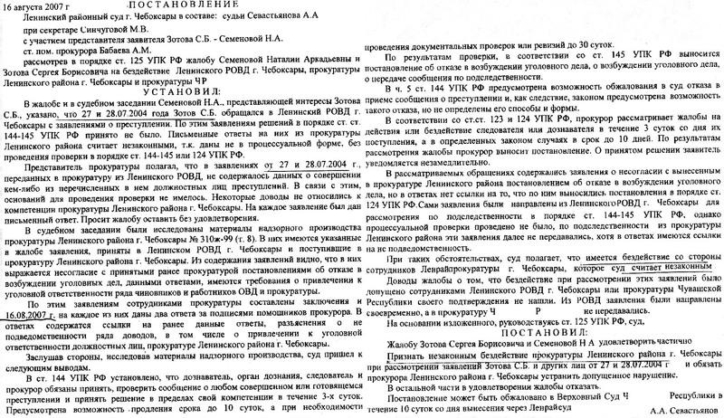 Копия Севастьянов ст125 УПК РФвв.jpg