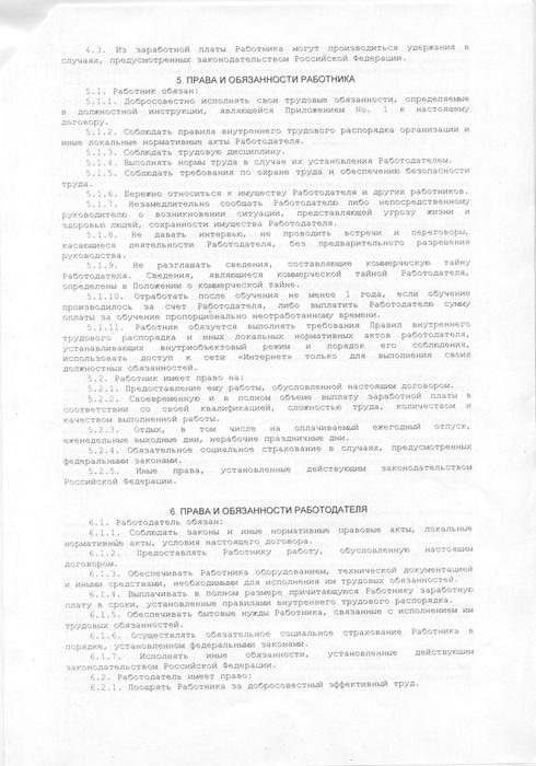 трудовой договор 2 стр.jpg