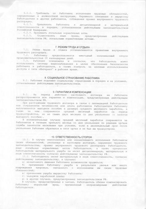 трудовой договор стр 3 .jpg
