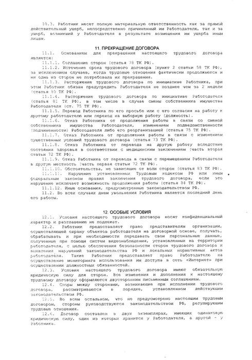 трудовой договор стр 4 .jpg