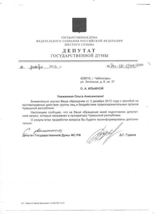 Копия (2) ГД РФ Гудков депутат.jpg