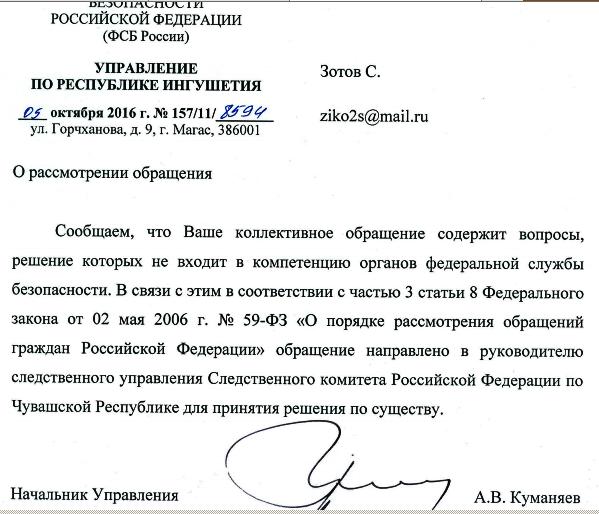УФСБ Ингушия 5 10 16 в СК РФ по Чуваши.png