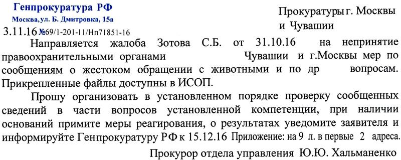ГП РФ 3 11 16 проку ЧР к 15 12 16.jpg