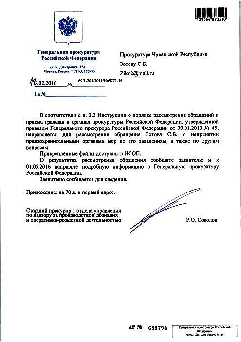 18 02 16 ГП РФ прокуроруЧРконтроль.jpg