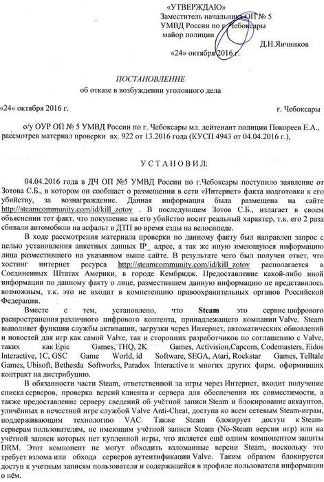 24 10 16 Покореев Отказ ВУД.jpg