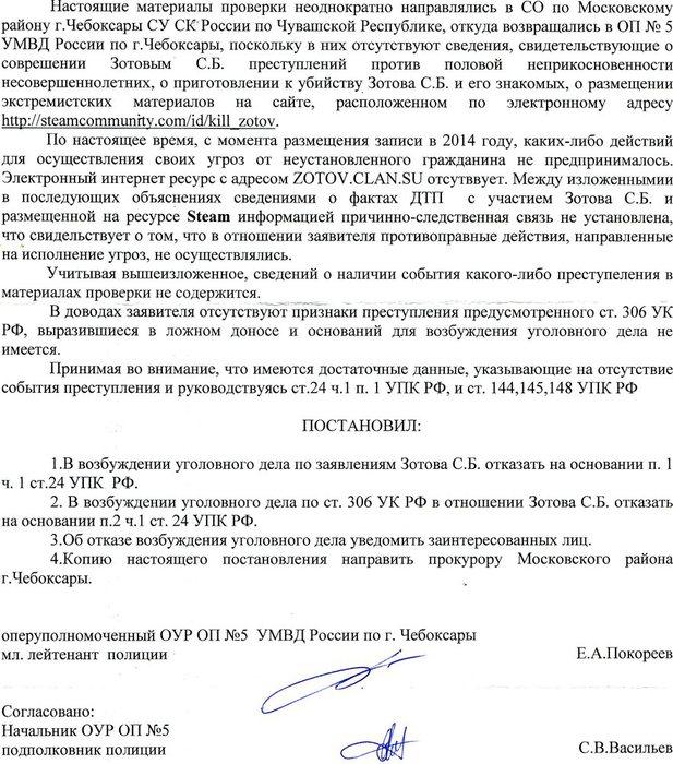 24 10 16 Покореев Отказ ВУД (1).jpg