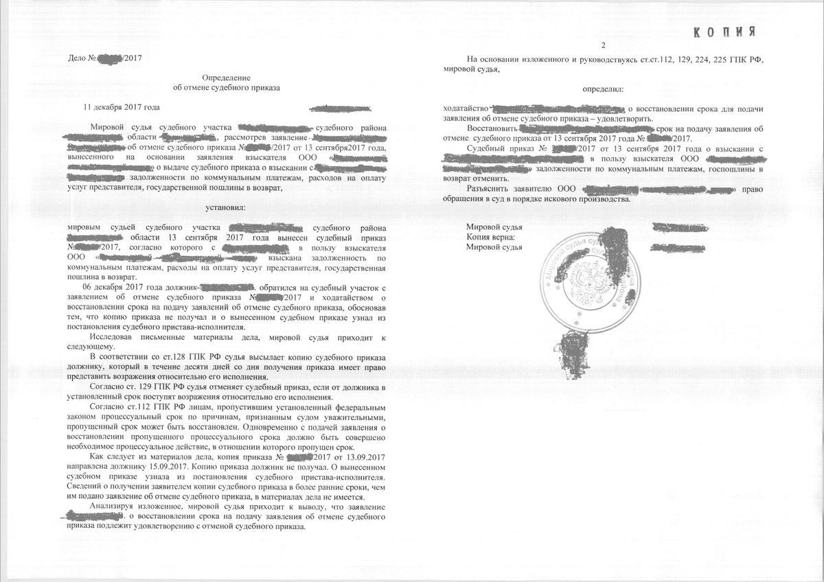Решение о взыскании задолженности по коммунальным платежам сроки выдачи исполнительного листа судом