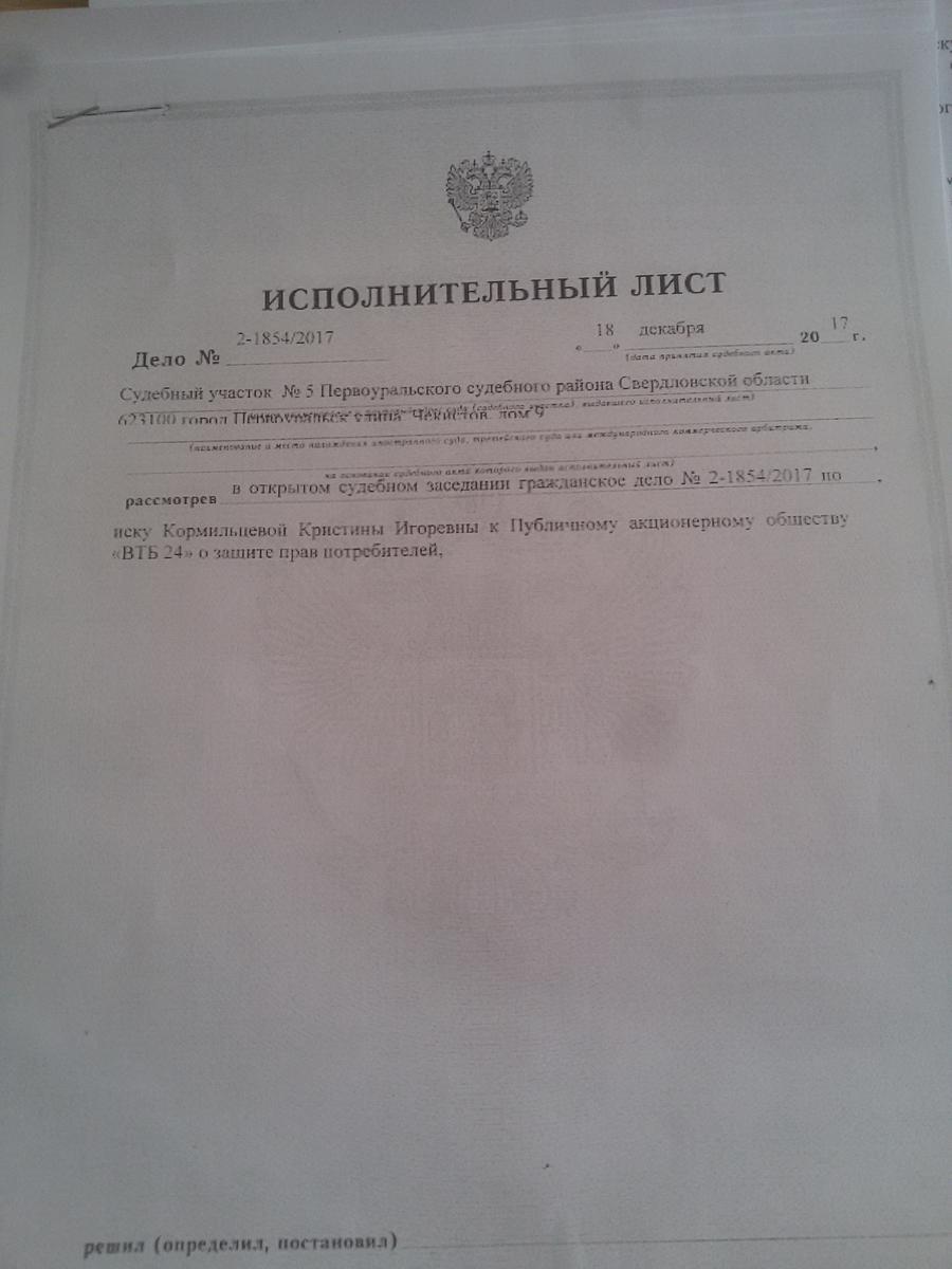 Втб пао исполнительный лист арест счета судебными приставами в каких случаях